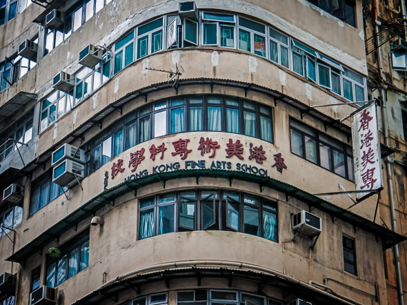 Hong Kong Fine Arts School, Wan Chai, Hong Kong, China, Copyright Chris Gregory 2012